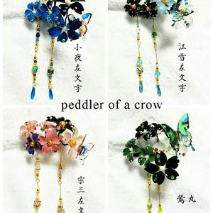 10種・刀剣乱舞イメージ桜クリップ