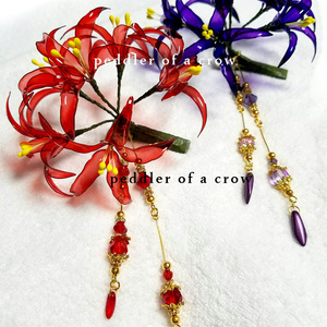 彼岸華/試作・2種/各1 赤・紫