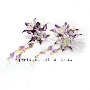 ミニ紫白華クリップ 2種各1