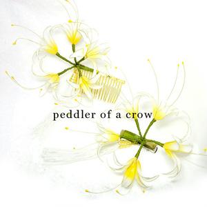 白黄色・彼岸花 櫛orミニクリップ各1・2種