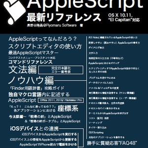 AppleScript最新リファレンス OS X 10.11対応 Ver. 2.0