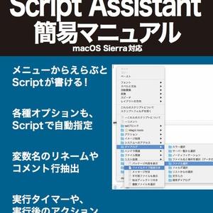 [お試し版]電子書籍購入者特典 Piyomaru Script Assistant