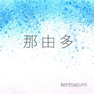 那由多 (feat. IA)