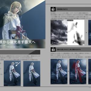 Cosplay × CG tutorial vol.1