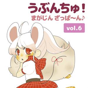 うぶんちゅ! まがじん ざっぱ〜ん♪ vol.6 体験版