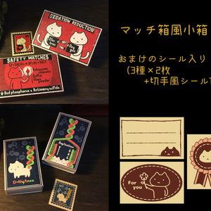 マッチ箱風小箱(シール入)