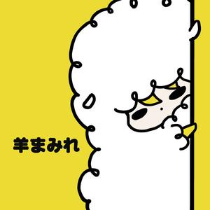 羊まみれ/羊②