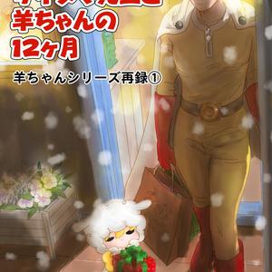サイタマ先生と羊ちゃんの12か月/羊①