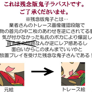 日本鬼子ラバーストラップ