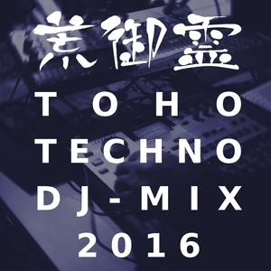 荒御霊 TOHO TECHNO DJ-MIX 2016