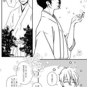 四季彩恋歌