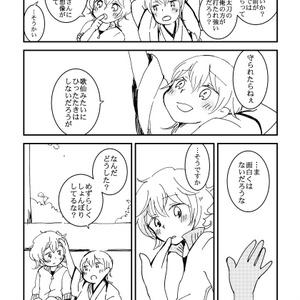 三歌本丸の鶴丸さんと物吉くんのおはなし