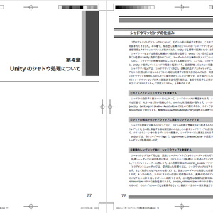 Unityシェーダープログラミングの教科書 ShaderLab言語解説編