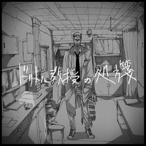 ドリトル教授の処方箋 / しーくん【1st Mini Album】
