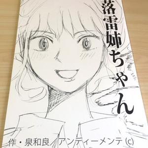 オリジナルSF漫画本『落雷姉ちゃん』