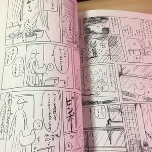漫画『しすみ日記』