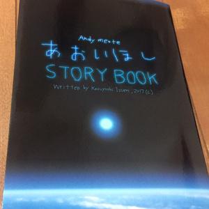 本『あおいほし・ストーリーブック』