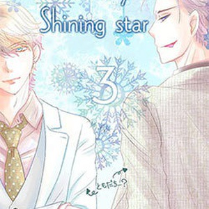 You are my shining star3巻のみ