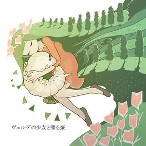 【2版】ヴェルデの少女と喋る蚕(絵本付きサントラCD)