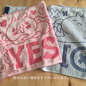【YES・NOタオル】2枚セット〜愛しすぎて大好きすぎる。