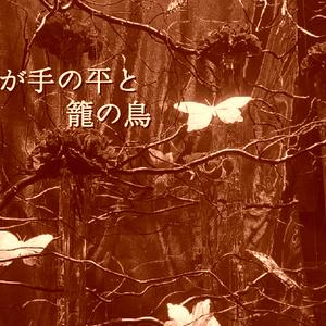 我が手の平と籠の鳥