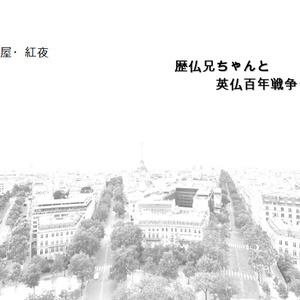歴仏兄ちゃんと英仏百年戦争・前半