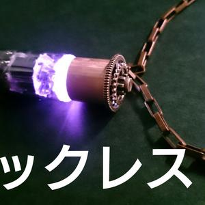 真空管ネックレス
