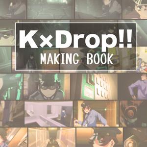 「K×Drop!!」メイキングブック