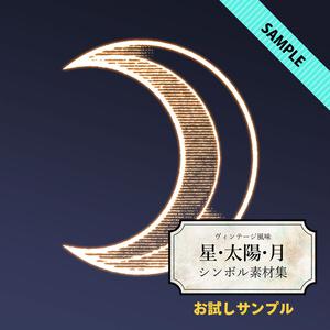 星・太陽・月シンボル素材集サンプル