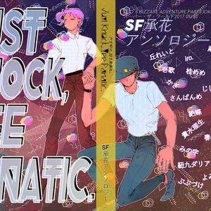 SF承花アンソロジー「Jusk Knock, See Fanatic」