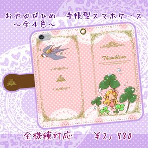 おやゆびひめ 手帳型スマホケース