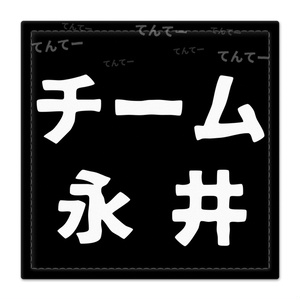 チーム永井 マウスパッド