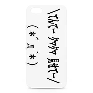 iPhoneケース - iPhone5  てんたまみー(*´д`*)