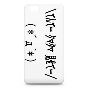 iPhoneケース - iPhone6 Plus てんたまみー(*´д`*)
