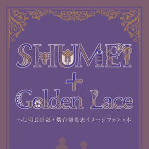 Shumei+Golden Lace