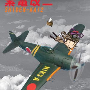 艦これ世界の傑作機 紫電改二
