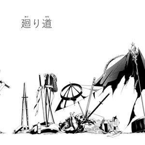 廻り道(めぐりみち)