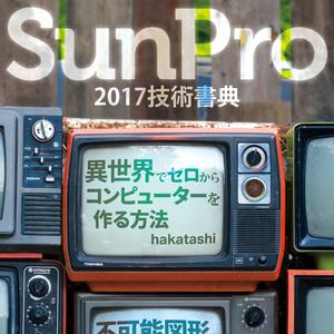 SunPro会誌 2017 技術書典