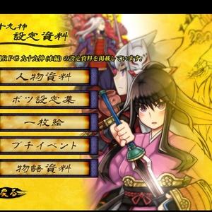 九十九神外伝ノベルゲーム1 「常世の檻」