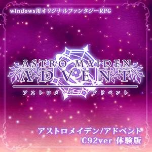 【8月末まで】アストロメイデン/アドベントC92体験版