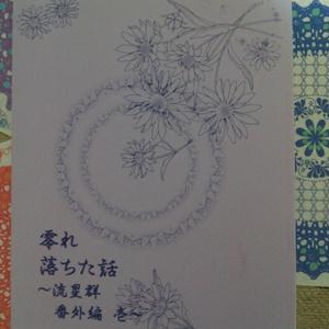 零れ落ちた話[ヒカ碁本]