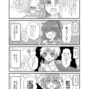 ぷよSUNびより!