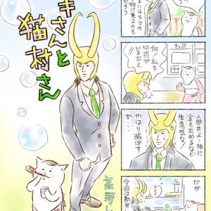 ロキさんと猫村さん