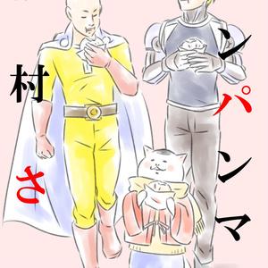 ワンパンマンの猫村さん