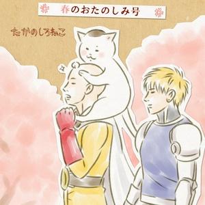 ワンパンマンの猫村さん 春のおたのしみ号