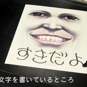 ポストカード(10枚)「笑顔のままの君でいて」