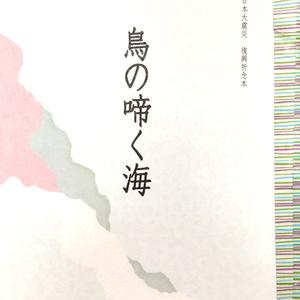 東日本大震災復興祈念本 鳥の啼く海