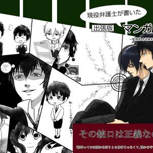 現役弁護士が書いた出張版マンガと法律~刑事訴訟法編~