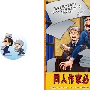 現役弁護士が書いた100ページ法律教本シリーズ~著作権法編