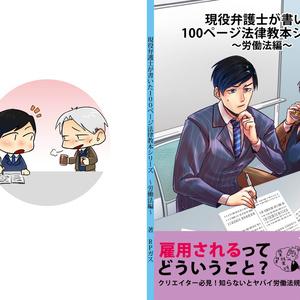 現役弁護士が書いた100ページ法律教本シリーズ~労働法編~